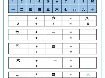 Addition Worksheet Using Chinese Symbols For Numbers