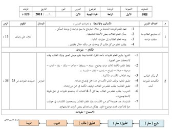 Arabic between your hands - Unit 4 lesson plan