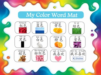 Colours (Mandarin Chinese)