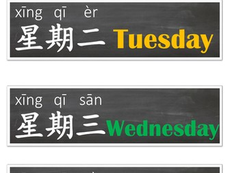 Days of the week_Flashcards in Mandarin Chinese