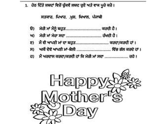 Mother day card in punjabi