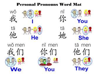 Personal Pronoun_Word Mat in Mandarin Chinese