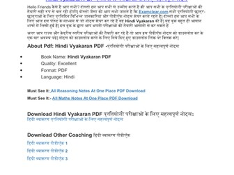 Hindi Vyakaran PDF