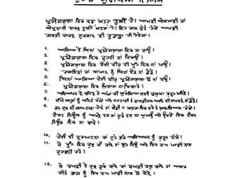 Science symbols for community languages - Punjabi