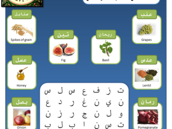 Food in the Quran Word Search - Arabic