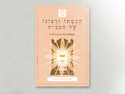 Important Lessons Series - What is the Torah?