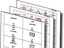 Learn to write Chinese numbers (Mandarin)