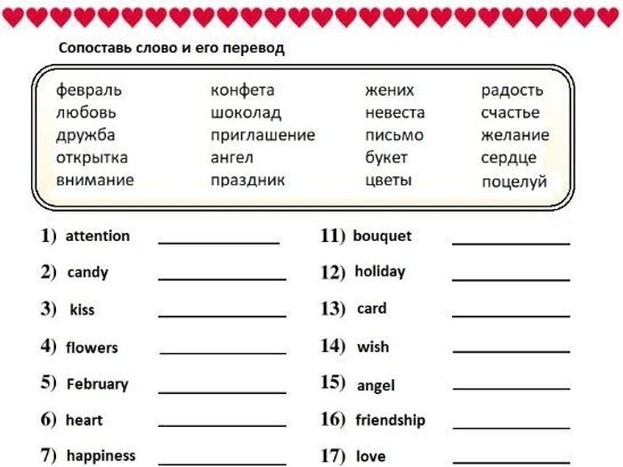 photograph about Valentine Crossword Puzzles Printable titled Russian Spelling Worksheet Printable Valentines Working day Crossword Puzzle Exciting 15pg