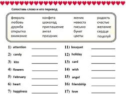 Russian Spelling Worksheet Printable Valentine's Day Crossword ...