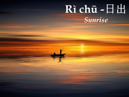 Chinese Percussion Performance Piece - Rì chū -日出-Sunrise-Key Stage 2