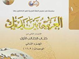 Arabic Between Your Hands Mini Bundle