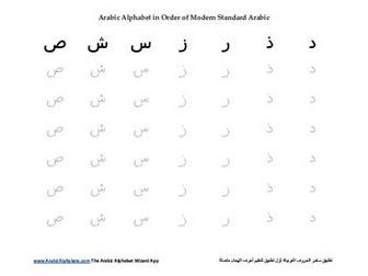 Arabic Alphabet Tracing Worksheets