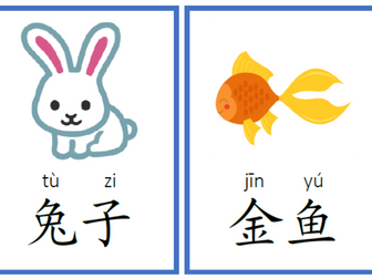 Animals Flashcard _Flashcards in Mandarin Chinese