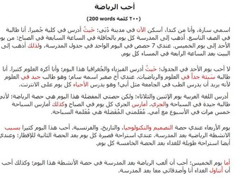 Arabic Reading Comprehension about (School)