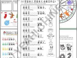 Santa, Santa, What Do You See? Worksheets - 圣诞老人,你看到什么?(Mandarin Chinese)