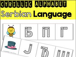 Azbuka- Serbian Cyrillic Alphabet Look and Trace