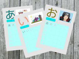Japanese Hiragana Worksheets 46 pdf pages