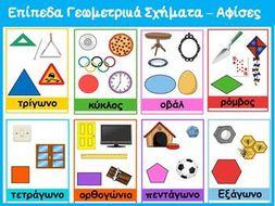 geometrika_sximata.zip