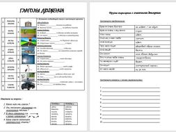 Verbs of motion in Russian by NadiaWilliams | Teaching Resources