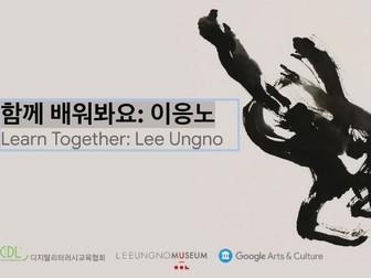 함께 배워봐요: 이응노 (Learn together: Lee Ungno)  #googlearts