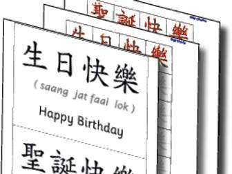 Happy Birthday/Happy Christmas in Chinese (cantonese)