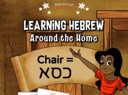 Learning Hebrew: Around the Home