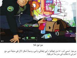Arabic GCSE 9-1 Foundation Tier: Reading Comprehension (Nationalities)