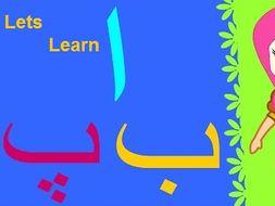 Alif bay Sikhein(Alif to Khay)