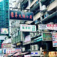 Hong-Kong-2018-2-PDF.pdf
