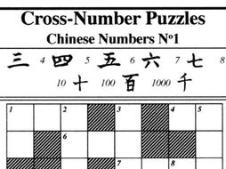 Chinese Numbers No1 Cross Number Puzzles