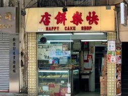 Hong Kong 2: Pack of 35 Photos for use in the Classroom & your Teaching Resources