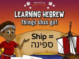 Learning Hebrew:  Things that go!
