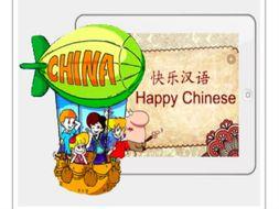 Mandarin Chinese-Kuaile Hanyu Booklet 1- Beginner level