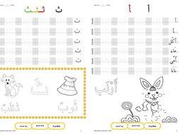 2x Arabic handwriting books Level 1 and Level 2